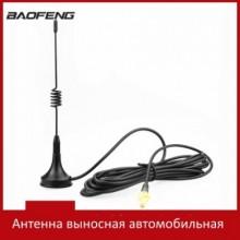 Антенна магнитная Baofeng