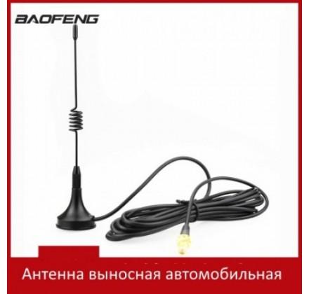 Антенна магнитная Baofeng 14,5см