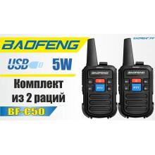 Комплект раций Baofeng BF-C50